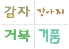 Hablemos en coreano: 초급 한글 카드 Letter Art, Tech Companies, Art For Kids, Language, Company Logo, Lettering, Learning, Logos, Image