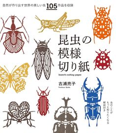 昆虫の模様切り紙: 虫のことがもっと知りたくなる解説付き   吉浦 亮子   本-通販   Amazon.co.jp