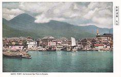 vintage postcard of Beppu Port in Japan from the 1950's. #vintagejapan #madeinjapan #japanese #1950'sjapan