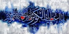 My Calligraphy painting oil on canvas Size. Allah Calligraphy, Islamic Art Calligraphy, Caligraphy, Canvas Designs, Paint Designs, Quran Wallpaper, Panel Art, Canvas Art, Canvas Size