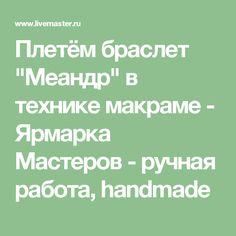 """Плетём браслет """"Меандр"""" в технике макраме - Ярмарка Мастеров - ручная работа, handmade"""