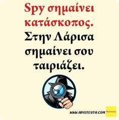 Greek Sayings, Funny Greek Quotes, Funny Pins, Funny Memes, Jokes, Bright Side Of Life, Clever Quotes, Very Funny, Try Not To Laugh