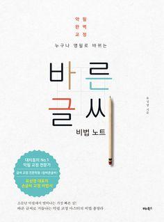 """[알라딘] """"좋은 책을 고르는 방법, 알라딘"""" Book Cover Design, Book Design, Web Design, Graphic Design, Event Banner, Typography, Lettering, Just Kidding, Editorial"""