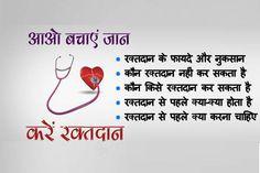 Blood Donation : Advantage and Disadvantage   रक्तदान के फायदे और नुकसान