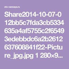 Share2014-10-07-012bb5c7fda3cb5334635a4af5755c2f65493edebbdc6a2b2612637608841f22-Picture_jpg.jpg 1280×960 пикс