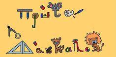 Πρώτα ο δάσκαλος...: Αριθμοί από το 0 μέχρι το 10 Elementary Schools, Snoopy, Education, Blog, Fictional Characters, Primary School, Blogging, Onderwijs, Fantasy Characters