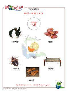 Lkg Worksheets, Hindi Worksheets, 1st Grade Worksheets, Kindergarten Math Worksheets, Grammar Worksheets, Hindi Poems For Kids, Hindi Language Learning, Hindi Alphabet, English Lessons For Kids