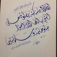 اللهم صل وسلم وبارك على سيدنا محمد وعلى آله وصحبه اجمعين
