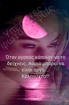 Beautiful Pink Roses, Greek Quotes, Good Morning, Motorbikes, Buen Dia, Bonjour, Good Morning Wishes