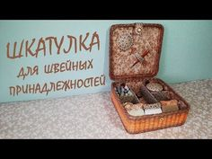Шкатулка для швейных принадлежностей / DIY - YouTube Diy And Crafts, Recycling, Projects To Try, Decorative Boxes, Weaving, Basket, Handmade, A3, Journaling