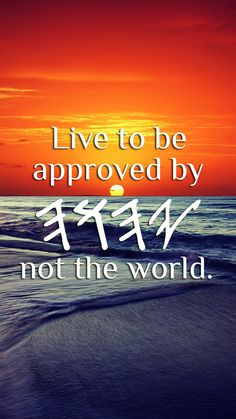 YAHUWAH WALLPAPERS - Live to be approved by YAHUWAH not the world. YHWH, Yahushua, Yahweh, Christ, Jesus.