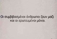 Smart Quotes, All Quotes, Greek Quotes, Wisdom Quotes, Best Quotes, Motivational Quotes, Inspirational Quotes, Big Words, Greek Words