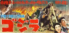 jPoster for Godzilla (Gojira) (1954, Japan) - Wrong Side of the Art