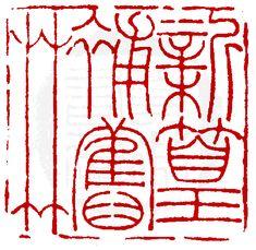 清代 - 鄧石如刻〔新篁補舊竹〕            印面長寬為3.97X3.97cm.                       Deng Shirú (ca. 1739/1743-1805) was a Chinese calligrapher during the Qing Dynasty (1644–1912).