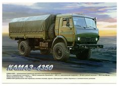 4x4, Military Vehicles, Military Car, Truck Art, Offroad, Russia, Army, Trucks, Poster