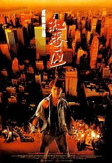 """Let's get ready to rumble: """"Rumble in the Bronx"""" brought Jackie Chan to America! He's a Hong Kong cop making a citizen's arrest his way when his uncle, a Chinese novelty store manager, is under siege by punks."""