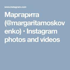 Маргарита (@margaritamoskovenko) • Instagram photos and videos