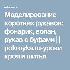 Моделирование коротких рукавов: фонарик, волан, рукав с буфами | | pokroyka.ru-уроки кроя и шитья