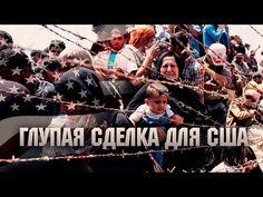 Глупая сделка для США (Анна Сочина) - YouTube