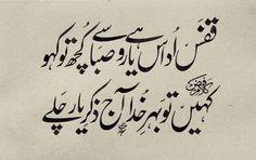 By Sajjad Khalid Urdu Poetry Romantic, Love Poetry Urdu, My Poetry, Poetry Books, Sufi Quotes, Urdu Quotes, Poetry Quotes, Quotations, Faiz Ahmed Faiz Poetry