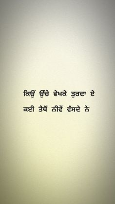 Sikh Quotes, Gurbani Quotes, Indian Quotes, Quotable Quotes, Strong Mind Quotes, Good Thoughts Quotes, Positive Quotes, Deep Thoughts, Reality Of Life Quotes