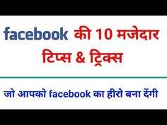 10 Interesting Tips and Tricks For Facebook in Hindi watch & Become Facebook Expert (Hero) -  #socialmarketing #socialmedia #socialmediamanager #social #manager #facebookmarketing 10 really interesting but shocking Tricks  about Facebook in hindi – Copy this link and paste on facebook post and make fool to any friend –  Hello Dosto mera name hai Daya shankar aur aap dekh... - #FacebookTips