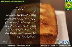 Apple Sponge Dessert Recipe In Urdu By Shireen Anwar