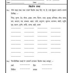 Worksheet of Hindi Grammar- Vilom (Opposites)-Hindi Grammar-Hindi-Language Worksheet For Class 2, Worksheets For Grade 3, Hindi Worksheets, Grammar Worksheets, Kindergarten Worksheets, Printable Worksheets, Opposites Worksheet, Hindi Language Learning, Opposite Words
