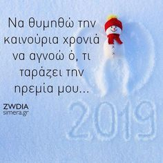 Words Quotes, Love Quotes, Sayings, Feeling Loved Quotes, Days And Months, Special Words, Greek Quotes, Staying Positive, Just For Laughs