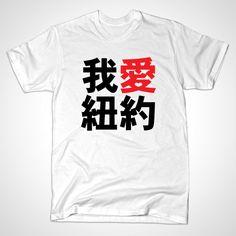 """""""I Love NY"""" - Written in Traditional Chinese characters @ https://www.teepublic.com/show/8504-i-love-ny"""