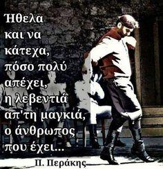Ήθελα και να κάτεχα πόσο πολύ απέχει, η λεβεντιά, απ'τη μαγκιά ο άνθρωπος που έχει (Π.Περάκης) Greek Quotes, Letters, Thoughts, Movies, Movie Posters, Crete, Film Poster, Films, Popcorn Posters