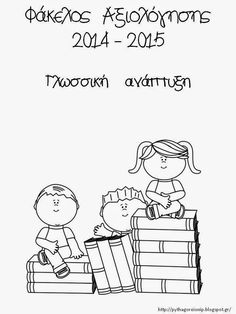 Πυθαγόρειο Νηπιαγωγείο: ΕΞΩΦΥΛΛΑ PORTFOLIO End Of School Year, Classroom, Education, Comics, Fictional Characters, Teaching Ideas, Greek, English, Frame
