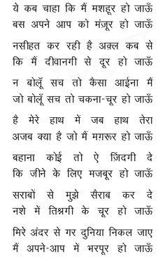 image shayari for ये कब चाहा कि मैं मशहूर हो जाऊँ बस अपने आप को मंज़ूर हो जाऊँ मैं अपने-आप में भरपूर हो जाऊँ बहाना ... Sad Life Quotes, Shyari Quotes, People Quotes, Poetry Quotes, True Quotes, Love Poems In Hindi, Poetry Hindi, The Ultimate Quotes, Nice Poetry
