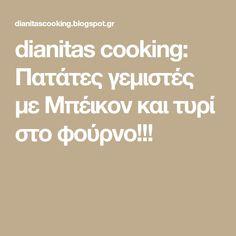 dianitas cooking: Πατάτες γεμιστές με Μπέικον και τυρί στο φούρνο!!!