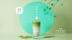 Food Graphic Design, Menu Design, Graphic Design Posters, Food Design, Layout Design, Food Advertising, Advertising Design, Bubble Milk Tea, Drink Photo