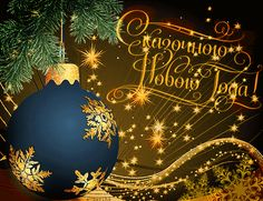 Живая открытка на Новый Год Holiday Wishes, Christmas Wishes, Christmas And New Year, Christmas Time, Christmas Bulbs, Xmas, New Year Pictures, Happy New Year 2014, Birthday Board