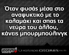 xx Funny Greek Quotes, Sarcastic Quotes, All Quotes, Jokes Quotes, Memes, Funny Statuses, Clever Quotes, Funny Times, Greek Words