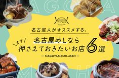 まとめ|名古屋人がオススメする、名古屋めしならまず押さえておきたいお店6選 Web Design, Web Banner Design, Web Panel, Thumbnail Design, Menu Book, Typo Logo, Japanese Graphic Design, Nagoya, Free Paper