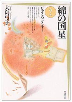 綿の国星 (第2巻) (白泉社文庫) | 大島 弓子 |本 | 通販 | Amazon
