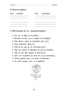 Greek Language, Home Schooling, Grammar, Puzzles, Kai, Puzzle, Riddles