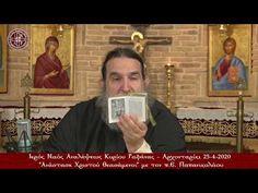 """""""Ανάσταση Χριστού Θεασάμενοι"""" με τον π. Ευάγγελο Παπανικολάου 25-4-20 - YouTube Wicked, Toys, Youtube, Activity Toys, Clearance Toys, Gaming, Games, Youtubers, Toy"""