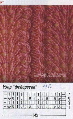 Узор Фейерверк №1237 » Люблю Вязать
