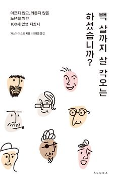 알라딘: 백 살까지 살 각오는 하셨습니까? - 아프지 않고, 외롭지 않은 노년을 위한 100세 인생 지침서 People Illustration, Line Illustration, Character Illustration, Book Design, Layout Design, Print Design, 2020 Design, Graphic Design Posters, Graphic Design Inspiration
