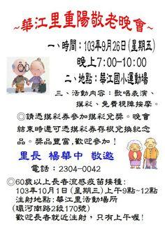 103年度華江里重陽敬老活動