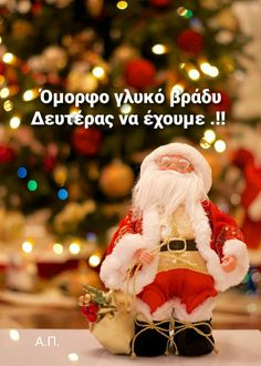 Nice Photos, Good Morning Good Night, Xmas, Christmas Ornaments, Wonderful Images, Amazing Places, Wonders Of The World, The Good Place, Greece