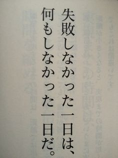Some Quotes, Words Quotes, Positive Words, Positive Quotes, Dream Word, Japanese Quotes, Book Works, Philosophy Quotes, Famous Words