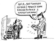 Внутрішня контрабанда. #WZ #Львів #Lviv #Новини #Карикатура  #наркотики