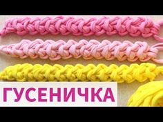 ШНУР ГУСЕНИЧКА Cord Crochet. ШНУР ИЗ ТРИКОТАЖНОЙ ПРЯЖИ. ВЯЗАНИЕ КРЮЧКОМ - YouTube