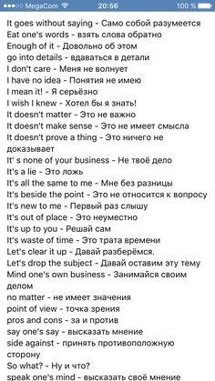 English Idioms, English Phrases, Learn English Words, English Study, English Vocabulary, Russian Language Learning, Language Study, English Language, Woodward English