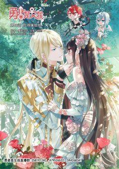 知音漫客《勇者是女孩》by鸠也 Chica Anime Manga, Kawaii Anime, Anime Guys, Manga Story, Animes On, Romantic Manga, Manga Couple, Manga Artist, Manga Love